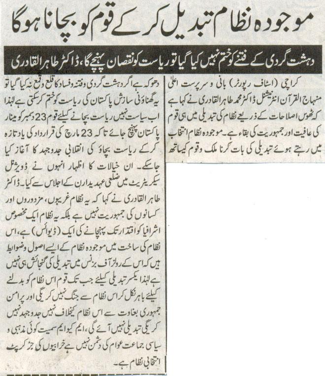 Minhaj-ul-Quran  Print Media CoverageDaily Percham