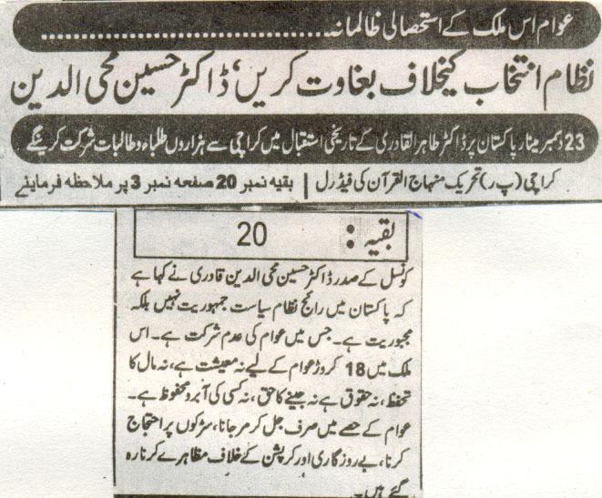 Minhaj-ul-Quran  Print Media CoverageDaily Janbaz