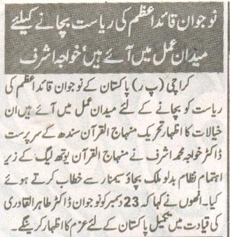 Minhaj-ul-Quran  Print Media CoverageDaily Difa