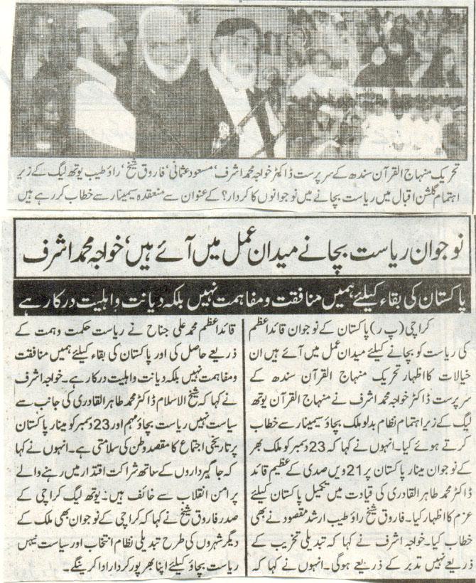 Mustafavi Student Movement Print Media Coverage Daily Intekhab Page-3