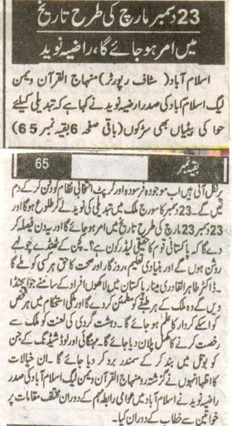Mustafavi Student Movement Print Media Coverage Daily kashmir express
