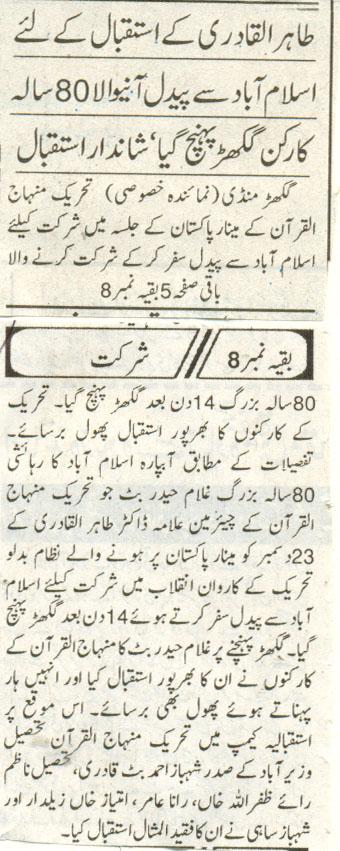 Mustafavi Student Movement Print Media Coverage Daily khabren Page-8