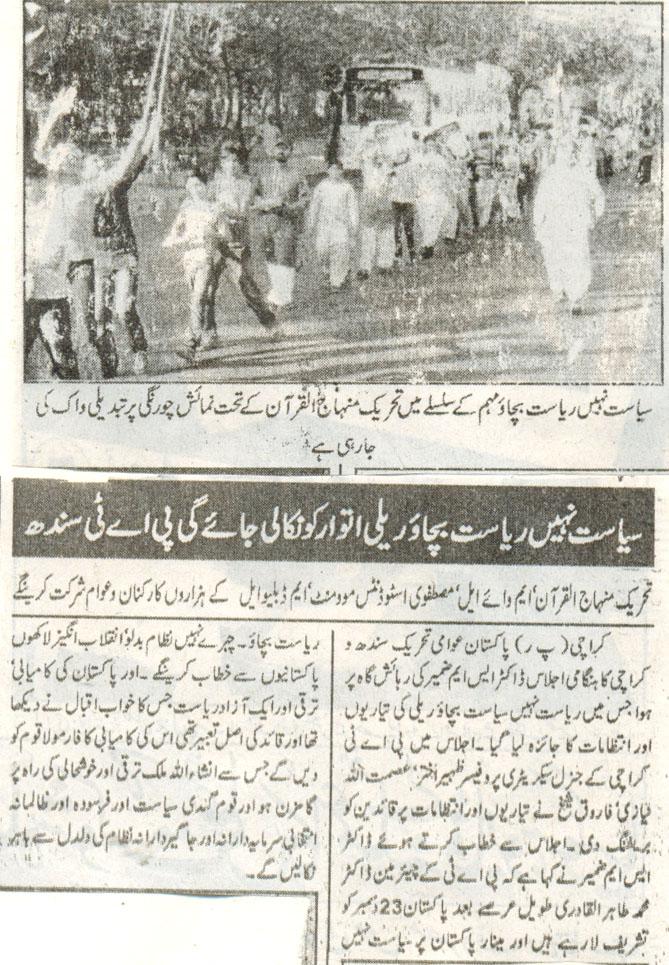Mustafavi Student Movement Print Media Coverage Daily Mahaz