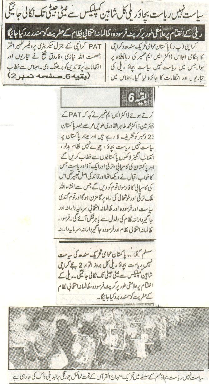 Mustafavi Student Movement Print Media Coverage Daily Shumal Page-4