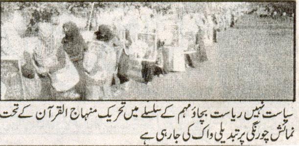 Mustafavi Student Movement Print Media Coverage Daily Ryasat Page-2