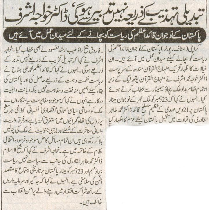 Mustafavi Student Movement Print Media Coverage Daily Aghaz