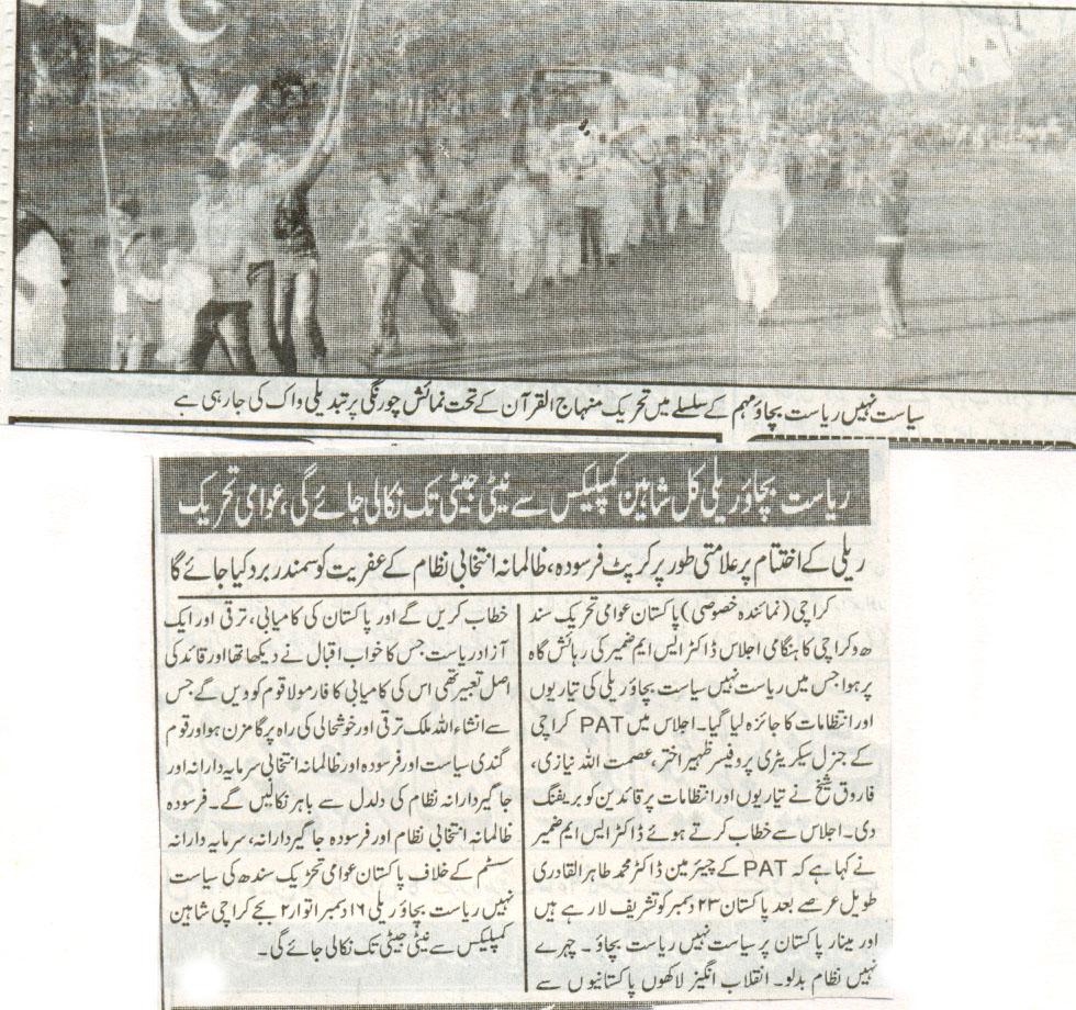 Mustafavi Student Movement Print Media Coverage Daily Mehshar