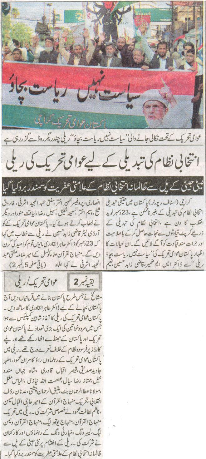 Mustafavi Student Movement Print Media Coverage Daily Dunia