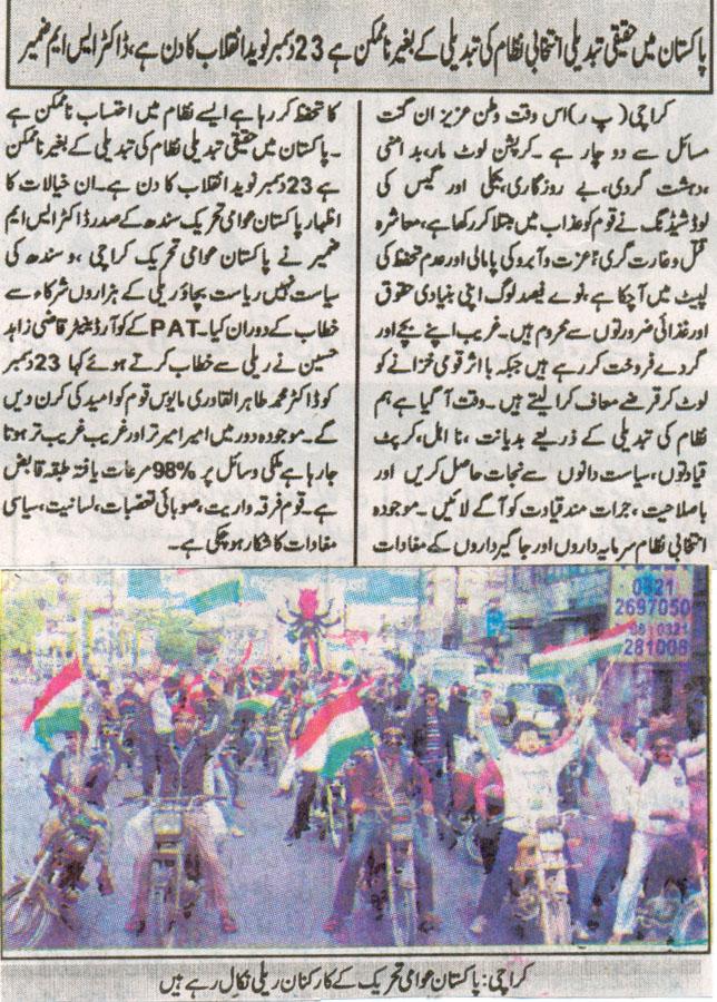 Minhaj-ul-Quran  Print Media CoverageDaily Assas