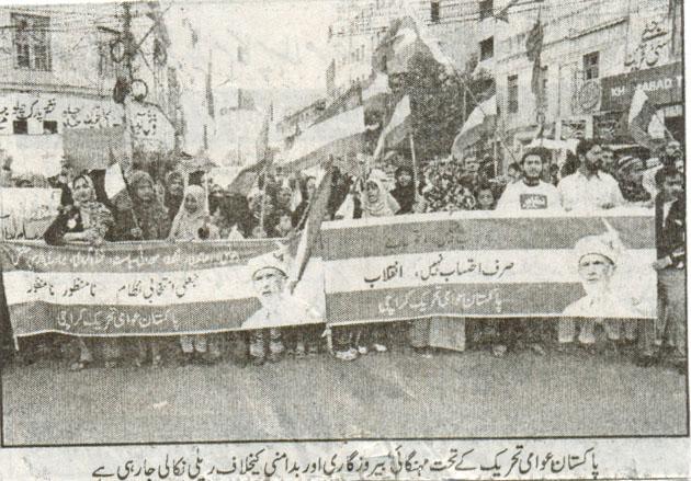 Minhaj-ul-Quran  Print Media CoverageDaily Jasarat