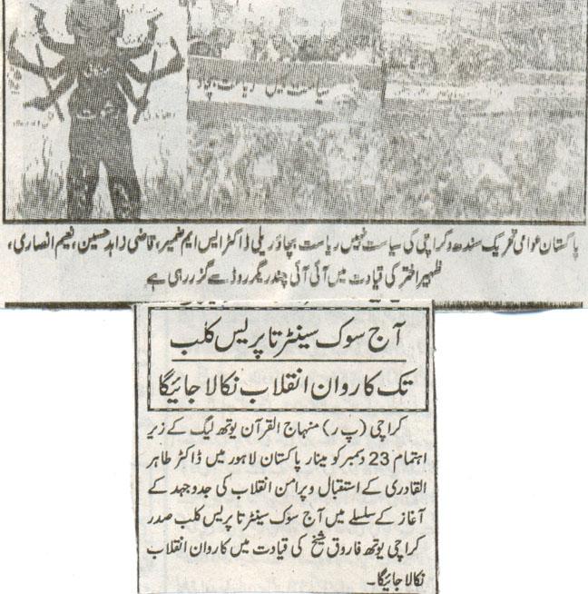 Mustafavi Student Movement Print Media Coverage Daily Shumal Page-2