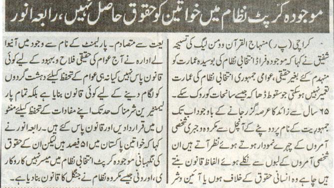Mustafavi Student Movement Print Media Coverage Daily Meshar