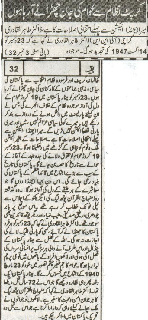 Mustafavi Student Movement Print Media Coverage Daily Aftab