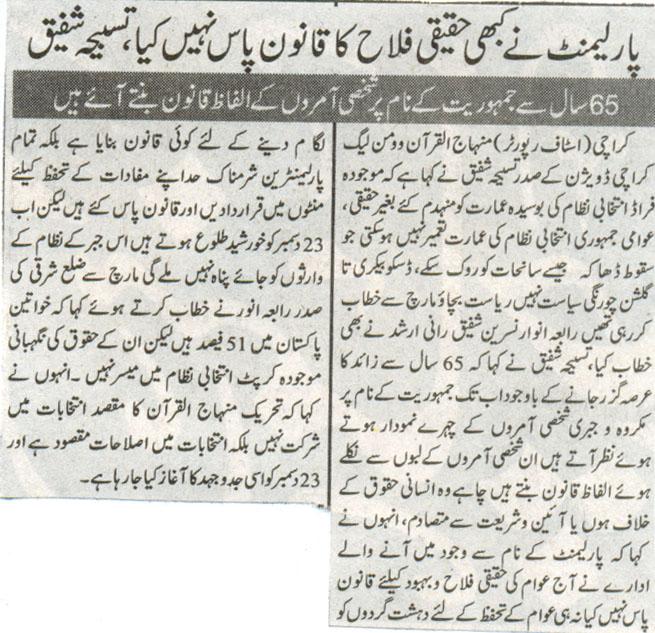 Mustafavi Student Movement Print Media Coverage Daily Awam Page-2