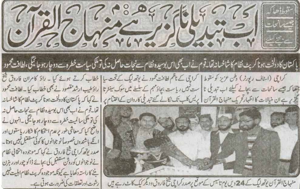 Minhaj-ul-Quran  Print Media CoverageDaily Iman Page-4