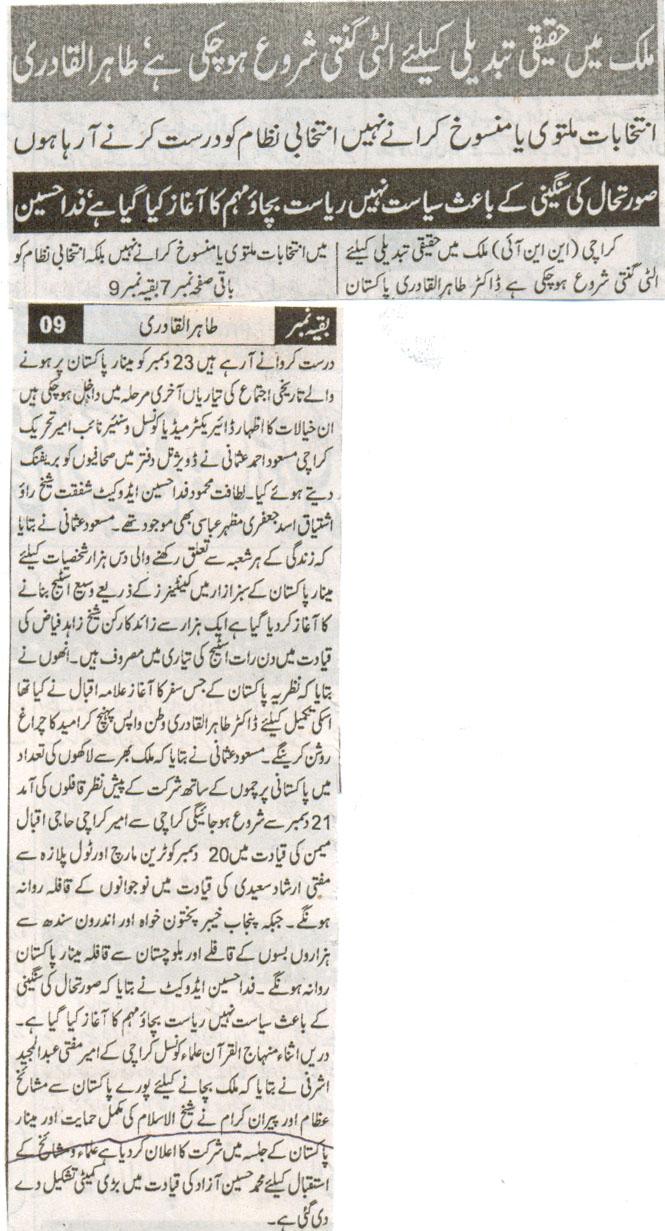 Minhaj-ul-Quran  Print Media CoverageDailly Basharat Page-8