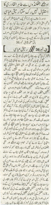 Minhaj-ul-Quran  Print Media CoverageDaily Khabren Page-8