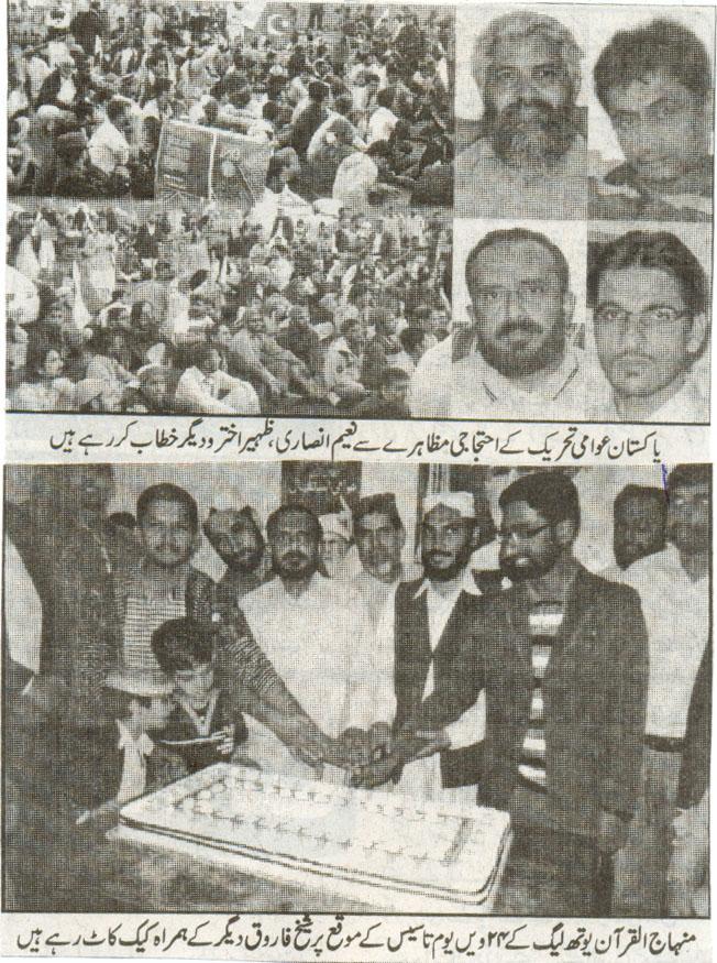 Minhaj-ul-Quran  Print Media CoverageDaily Meshar Page-2
