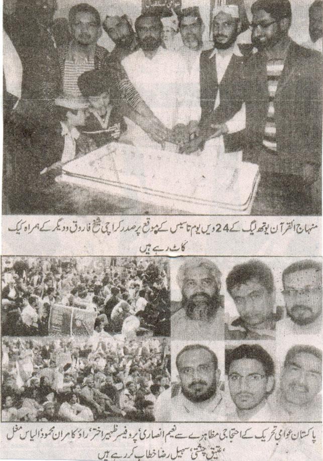 Minhaj-ul-Quran  Print Media CoverageDaily mahaz