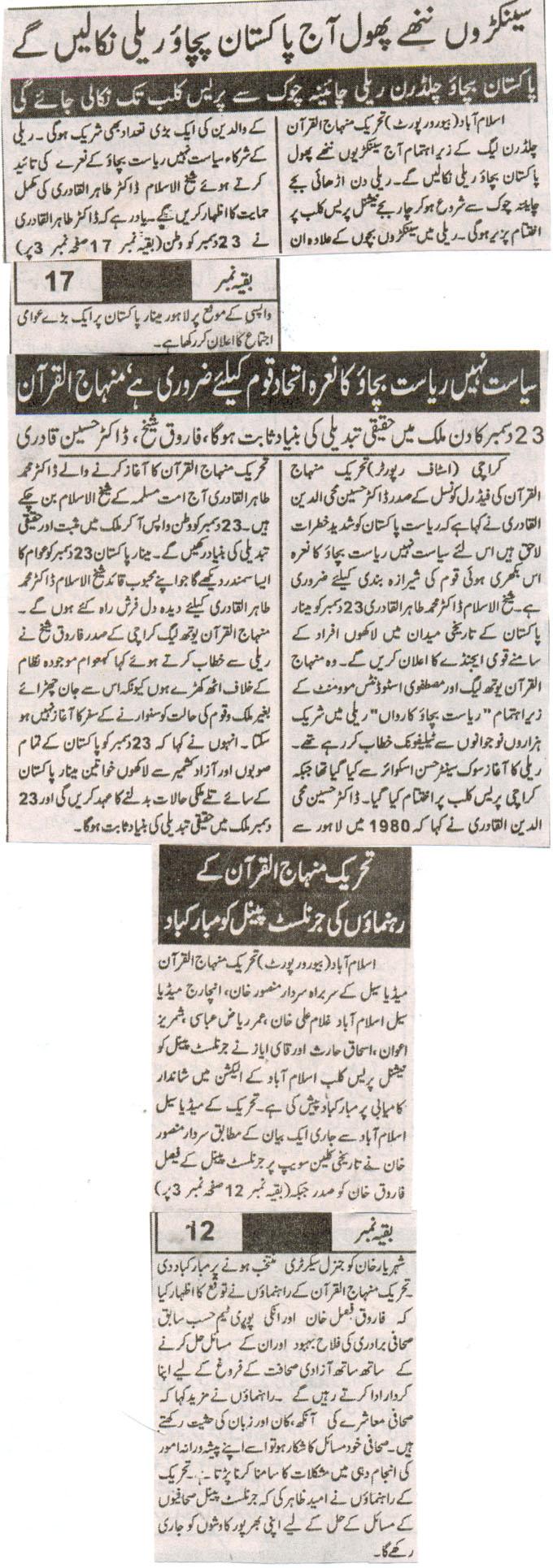 Minhaj-ul-Quran  Print Media CoverageDaily Telegraph