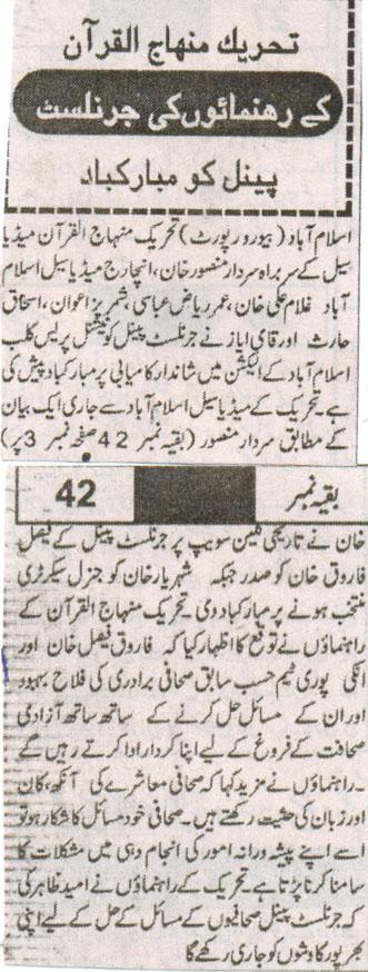 Minhaj-ul-Quran  Print Media CoverageDaily Hureat