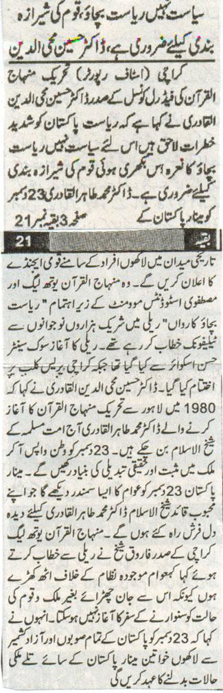 Minhaj-ul-Quran  Print Media CoverageDaily Metro Politan