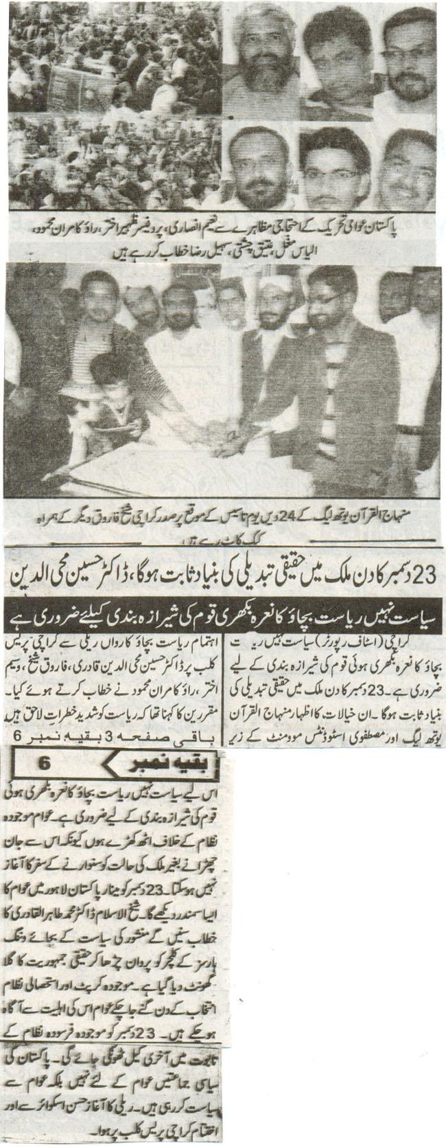Minhaj-ul-Quran  Print Media CoverageDaily Amroz