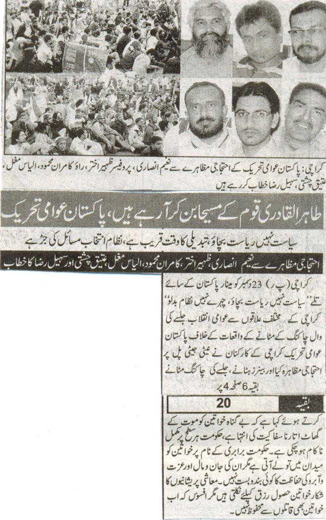 Minhaj-ul-Quran  Print Media CoverageDaily Awam Page-4