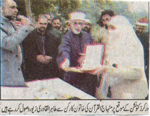 Minhaj-ul-Quran  Print Media CoverageDaily Umat Front page