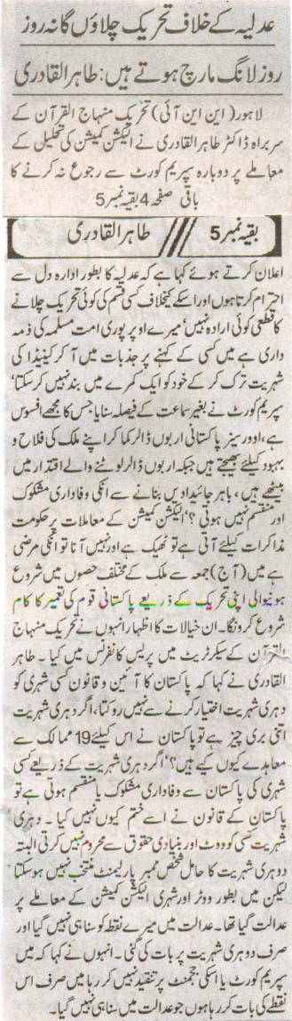 Mustafavi Student Movement Print Media Coverage Daily Khabren
