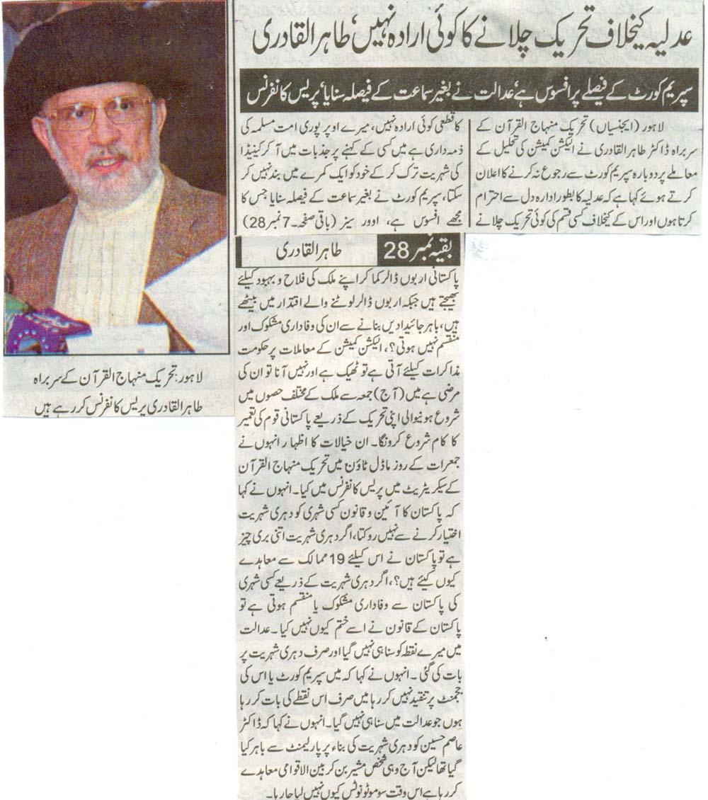 Minhaj-ul-Quran  Print Media CoverageDaily Aman Front page