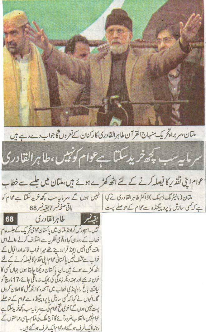 Mustafavi Student Movement Print Media Coverage Daily Basharat