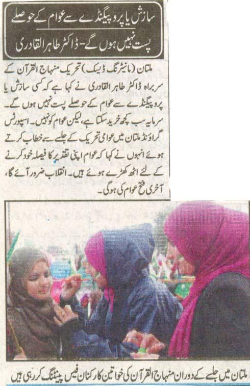 Mustafavi Student Movement Print Media Coverage Daily Umat