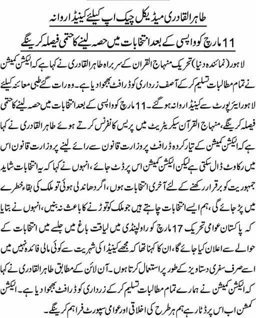Pakistan Awami Tehreek  Print Media Coverage Daily Dunia