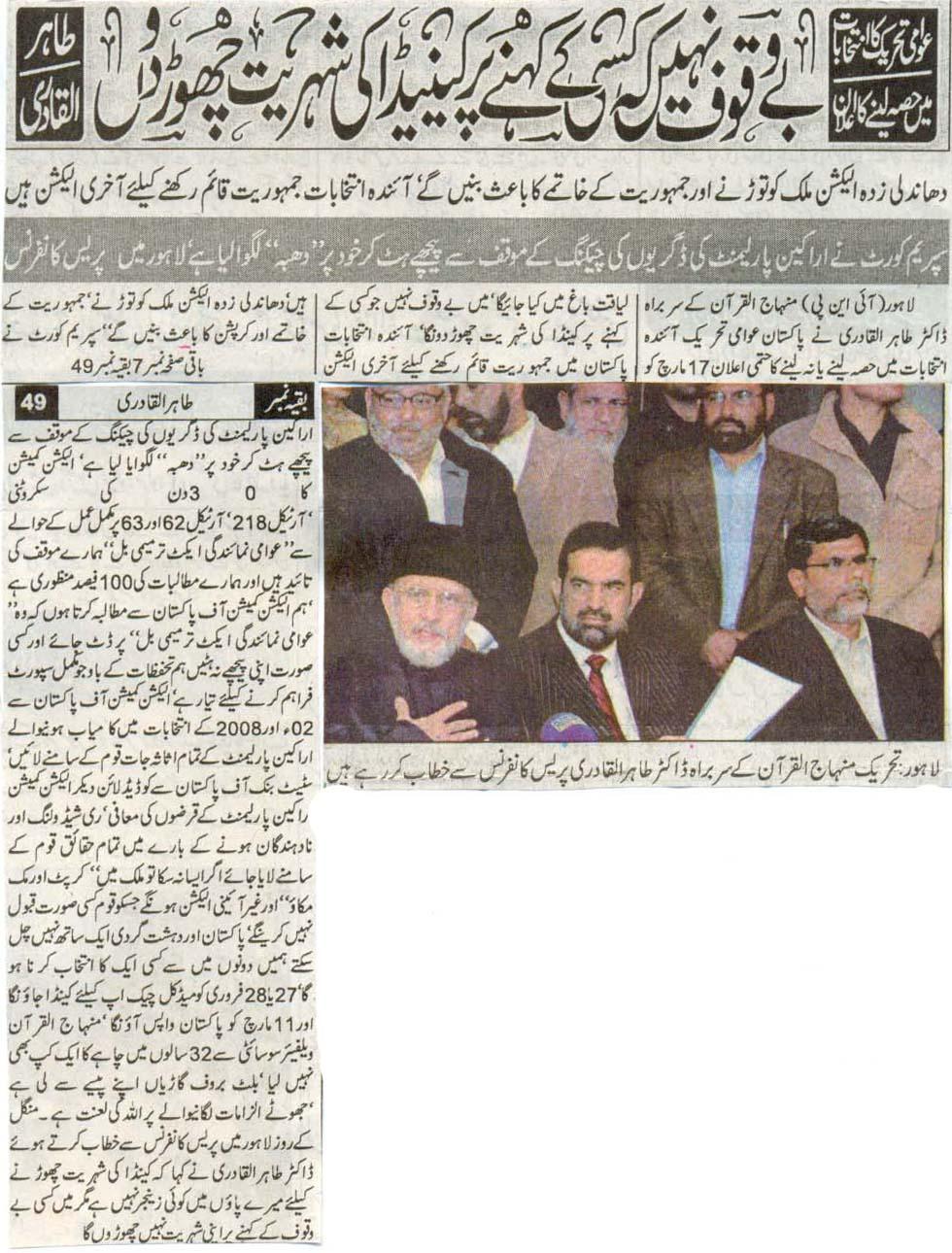 Pakistan Awami Tehreek  Print Media Coverage Daily  Basharat