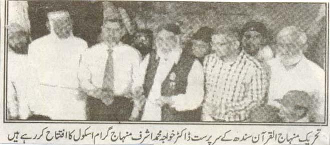 Pakistan Awami Tehreek  Print Media Coverage Daily Iman