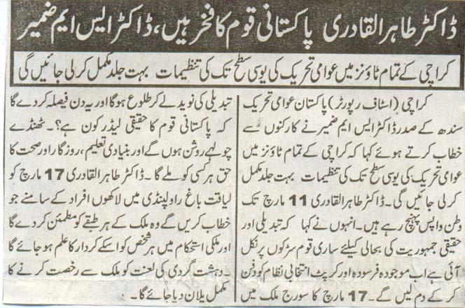 Minhaj-ul-Quran  Print Media CoverageDaily Iman