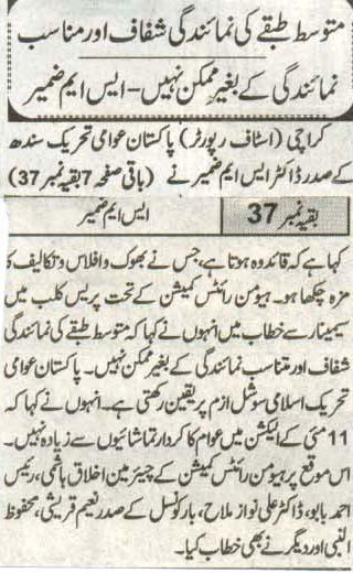 Minhaj-ul-Quran  Print Media CoverageDaily Umat