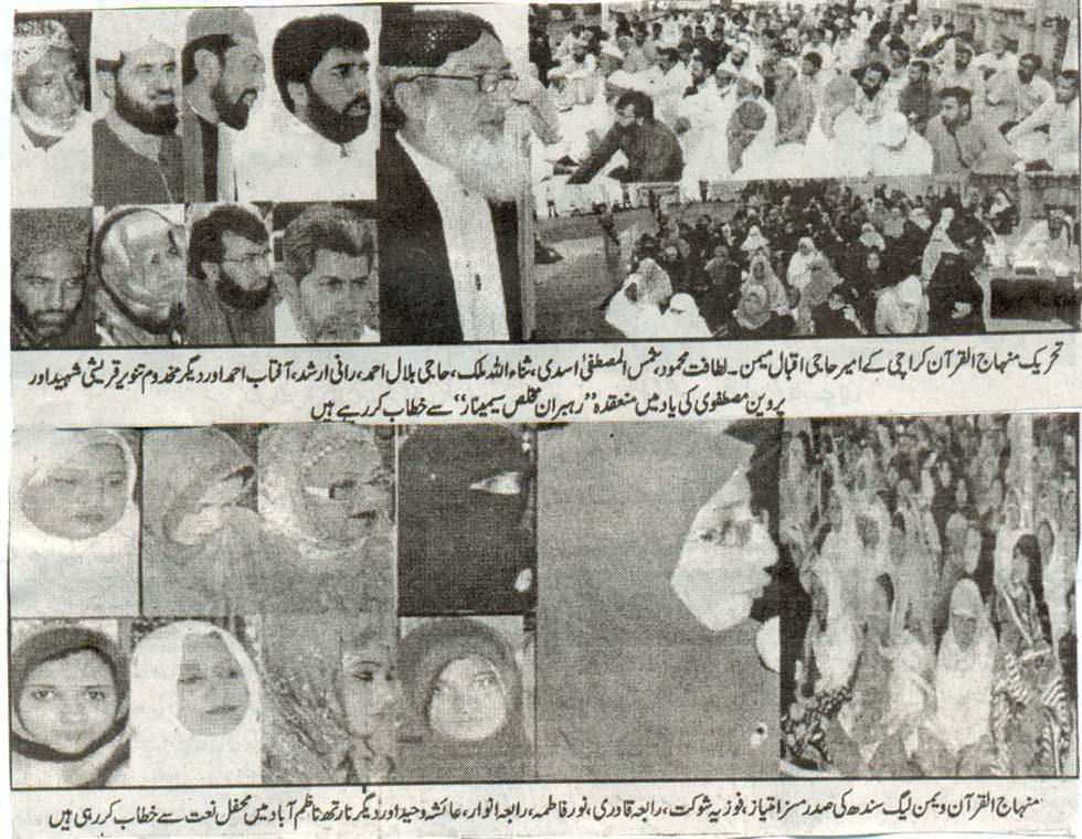 Minhaj-ul-Quran  Print Media CoverageDaily Sachal