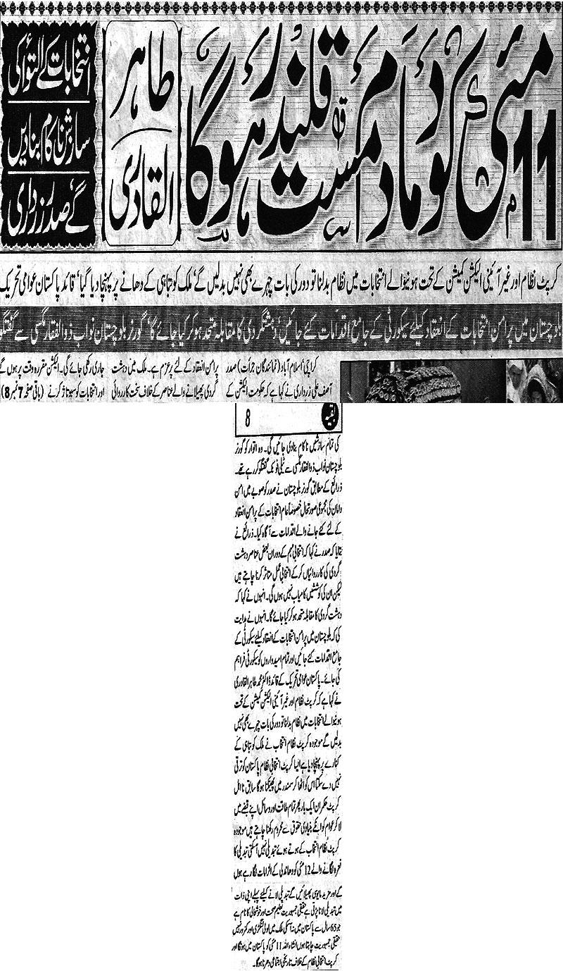Minhaj-ul-Quran  Print Media CoverageDaily Jurrat Front Page
