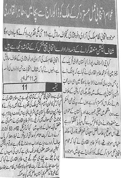 Minhaj-ul-Quran  Print Media CoverageDaily Awam page 3
