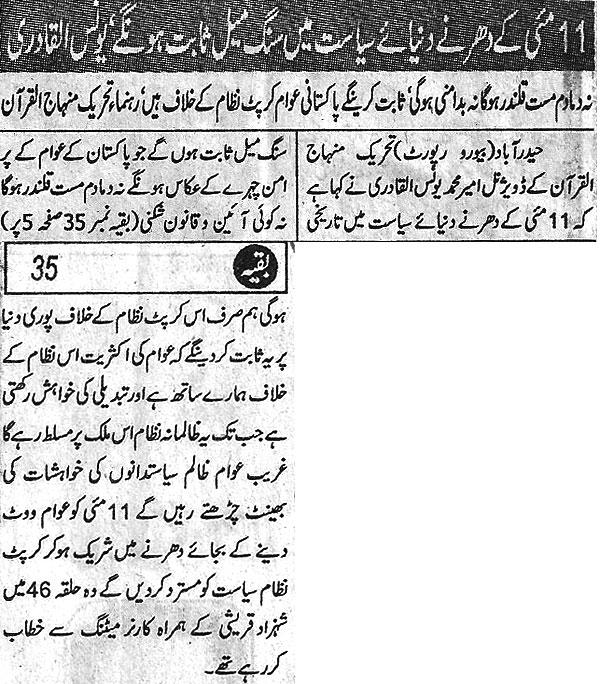 Mustafavi Student Movement Print Media Coverage Daily Jurrat Page 3