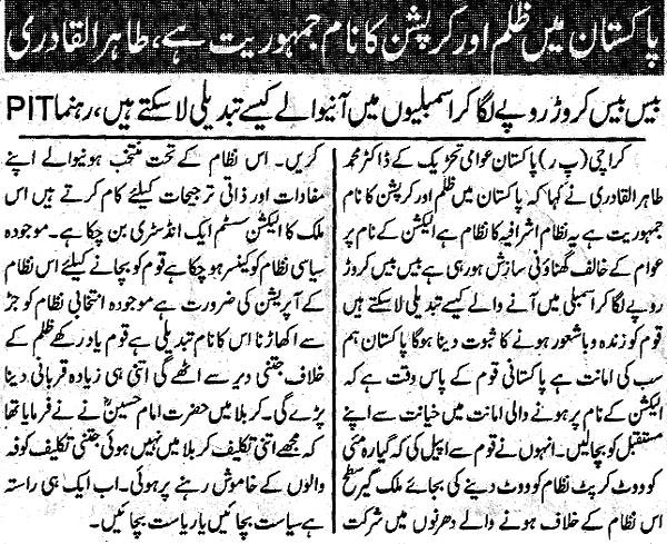 Mustafavi Student Movement Print Media Coverage Daily Mehshar Page 5