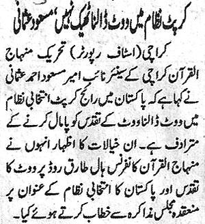 Mustafavi Student Movement Print Media Coverage Daily Riasat Page 3