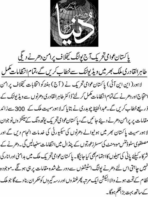 Minhaj-ul-Quran  Print Media CoverageDaily Dunia