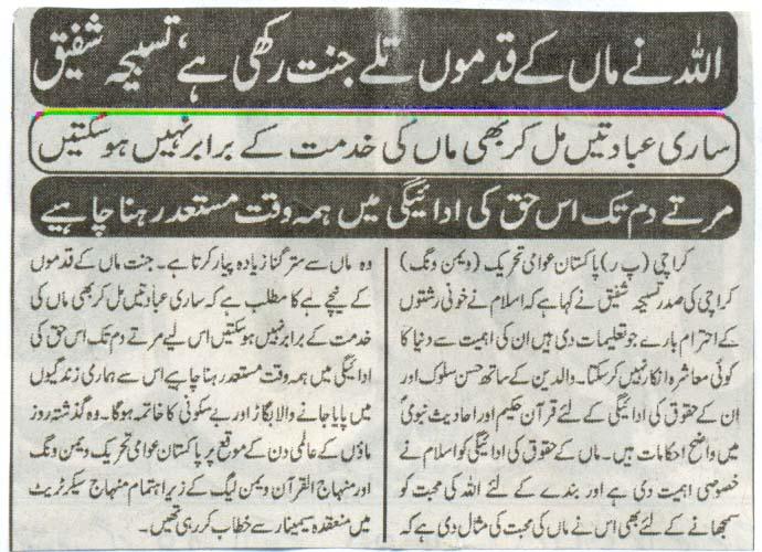 Mustafavi Student Movement Print Media Coverage Daily Josh