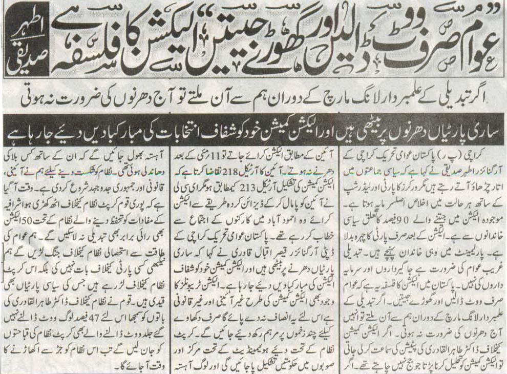Minhaj-ul-Quran  Print Media CoverageDaily Awam