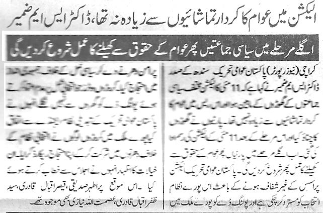 Minhaj-ul-Quran  Print Media CoverageNawai Waqt Page-3
