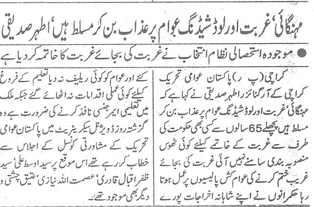 Minhaj-ul-Quran  Print Media CoverageDaily Juraat Page2
