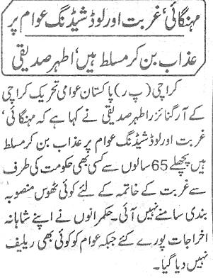 Minhaj-ul-Quran  Print Media CoverageDaily Qaumi Page-3